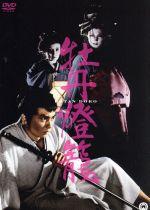 牡丹燈籠(通常)(DVD)
