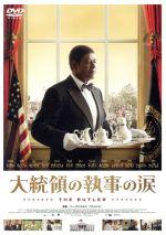大統領の執事の涙(通常)(DVD)