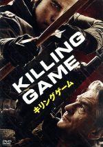 キリングゲーム(通常)(DVD)