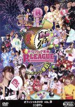 ボウリング革命 P★LEAGUE オフィシャルDVD VOL.9~バトルフェス2014 初の男子プロ参戦!~(通常)(DVD)