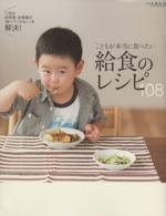 こどもが本当に食べたい 給食のレシピ108 人気の保育園・幼稚園が「食べてくれない」を解決!(別冊 天然生活)(単行本)