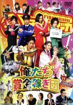 俺たち賞金稼ぎ団(通常)(DVD)