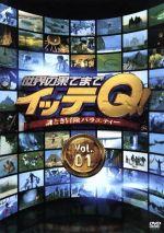 世界の果てまでイッテQ! Vol.1(通常)(DVD)