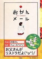 おかんメール(単行本)