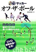 最速上達サッカー オフ・ザ・ボール(DVD付)(単行本)