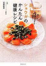 蒸しショウガのかんたん健康レシピ(単行本)