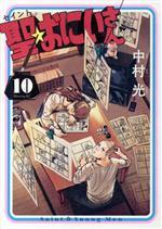 聖☆おにいさん(10)(モーニングKC)(大人コミック)