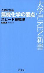 入試に出る無機化学の要点スピード総整理 改訂版大学JUKEN新書