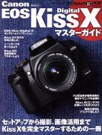 Canon EOS Kiss Digital Xマスターガイド セットアップから撮影、画像活用まで完全マスター(DCM MOOK)(単行本)