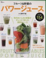 フルーツ&野菜のパワージュース(TJMOOK)(単行本)