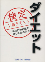 ダイエット検定 2級テキスト(単行本)