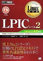 LPIC レベル2 Linux技術者認定試験学習書(単行本)