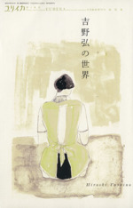 ユリイカ 詩と批評(2014年6月臨時増刊号)吉野弘の世界