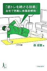 筋トレを続ける技術 自宅で気軽に体脂肪燃焼(Ikeda sports library)(単行本)