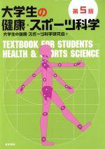 大学生の健康・スポーツ科学 第5版(単行本)
