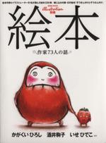 絵本 作家73人の話(玄光社MOOK illustration別冊)(綴じ込み絵本付)(単行本)