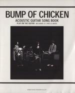 やさしく弾ける アコギで歌おうBUMP OF CHICKEN/ギター・ソング・ブック(単行本)