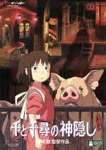 千と千尋の神隠し(デジタルリマスター版)(通常)(DVD)