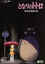 となりのトトロ(デジタルリマスター版)(通常)(DVD)
