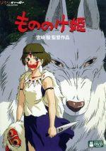 もののけ姫(デジタルリマスター版)(通常)(DVD)
