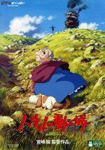 ハウルの動く城(デジタルリマスター版)(通常)(DVD)