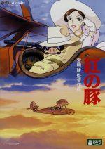 紅の豚(デジタルリマスター版)(通常)(DVD)