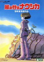 風の谷のナウシカ(デジタルリマスター版)(通常)(DVD)