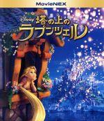塔の上のラプンツェル MovieNEX ブルーレイ+DVDセット(Blu-ray Disc)(BLU-RAY DISC)(DVD)