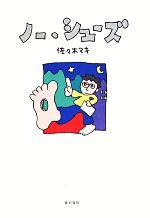 ノー・シューズ コミックエッセイ(単行本)