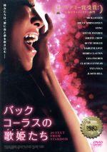バックコーラスの歌姫たち(通常)(DVD)
