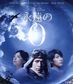 永遠の0(Blu-ray Disc)(BLU-RAY DISC)(DVD)