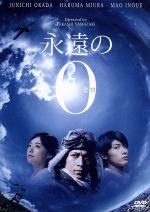 永遠の0(通常)(DVD)