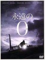 永遠の0 豪華版(初回限定版)(特典DVD1枚、ARカード付)(通常)(DVD)