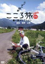 にっぽん縦断 こころ旅 2013春の旅セレクション 岐阜 長野 山梨(通常)(DVD)