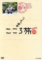 にっぽん縦断 こころ旅 2013 春の旅セレクション DVD-BOX(通常)(DVD)