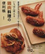 いちばん使える鶏肉料理の便利帳 部位別だから、わかりやすい!作りやすい!(TATSUMI MOOK)(単行本)