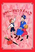 メアリー・ポピンズ AからZ(児童書)