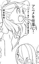 アニメを仕事に! トリガー流アニメ制作進行読本(星海社新書)(新書)