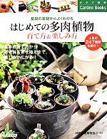 はじめての多肉植物 育て方&楽しみ方(Garden Books)(単行本)