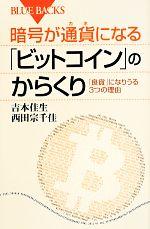 暗号が通貨になる「ビットコイン」のからくり(ブルーバックス)(新書)