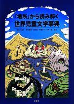 「場所」から読み解く世界児童文学事典(単行本)