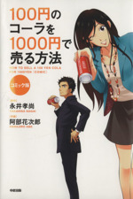 コミック版 100円のコーラを1000円で売る方法(単行本)