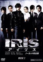アイリス ノーカット完全版 期間限定スペシャル・プライス DVD-BOXI