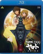 宇宙戦艦ヤマト2199 追憶の航海(Blu-ray Disc)(BLU-RAY DISC)(DVD)