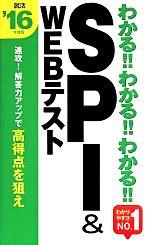 わかる!!わかる!!わかる!!SPI&WEBテスト 就活('16年度版)(赤シート付)(新書)