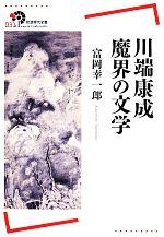 川端康成魔界の文学(岩波現代全書031)(単行本)