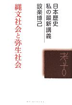 縄文社会と弥生社会(単行本)
