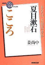 100分de名著ブックス こころ 夏目漱石 あなたは、真面目ですか(NHKテキスト)(単行本)