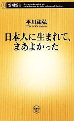 日本人に生まれて、まあよかった(新潮新書569)(新書)