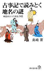 古事記で読みとく地名の謎 神話ゆかりの地名148(廣済堂新書041)(新書)